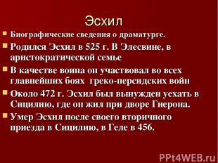 Эсхил Биографические сведения о драматурге. Родился Эсхил в 525 г. В Элесвине, в