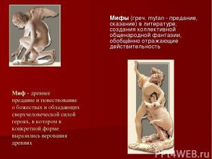 Миф - древнее предание и повествование о божествах и обладающих сверхчеловеческо