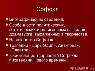 Софокл Биографические сведения. Особенности политических, эстетических и религио