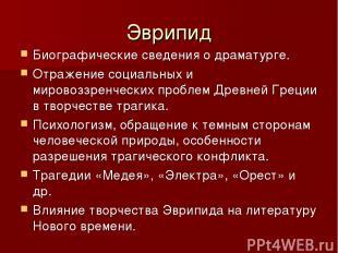 Эврипид Биографические сведения о драматурге. Отражение социальных и мировоззрен