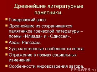 Древнейшие литературные памятники. Гомеровский эпос. Древнейшие из сохранившихся