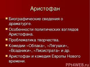 Аристофан Биографические сведения о драматурге. Особенности политических взглядо
