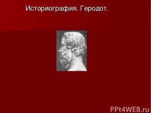 Историография. Геродот.