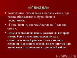 «Илиада» Тема поэмы объявлена в первом стихе, где певец обращается к Музе, богин