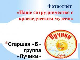 Старшая «Б» группа «Лучики» МБДОУ №9 «Родничок» Воспитатели: Сахариленко И.В. Па