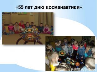 «55 лет дню косманавтики»