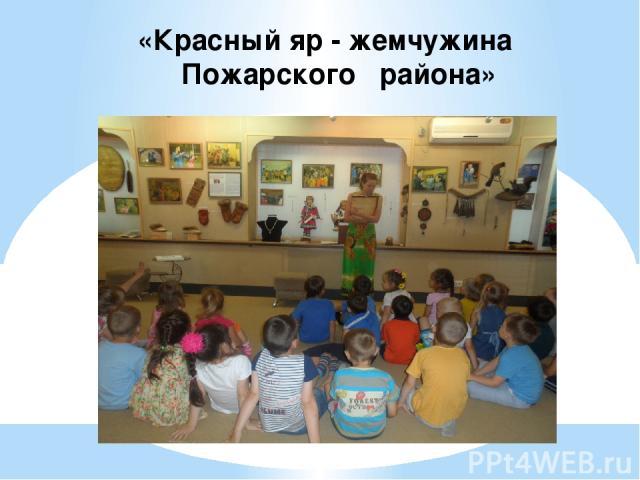 «Красный яр - жемчужина Пожарского района»