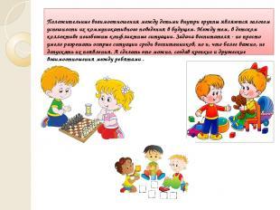 Положительные взаимоотношения между детьми внутри группы являются залогом успешн