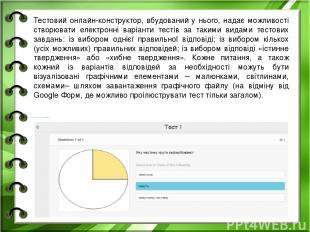 Тестовий онлайн-конструктор, вбудований у нього, надає можливості створювати еле