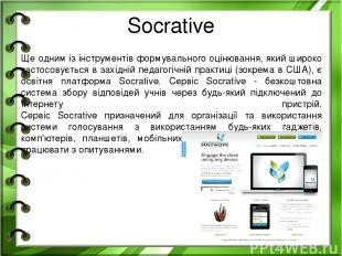 Socrative Ще одним із інструментів формувального оцінювання, який широко застосо