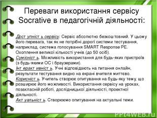 Переваги використання сервісу Socrative в педагогічній діяльності: Доступність с