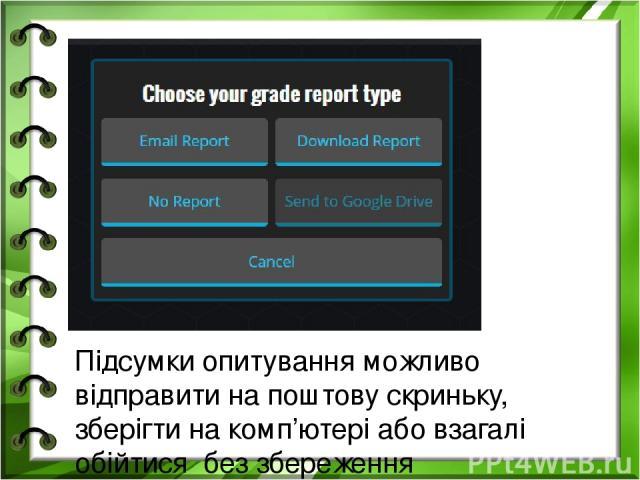 Підсумки опитування можливо відправити на поштову скриньку, зберігти на комп'ютері або взагалі обійтися без збереження