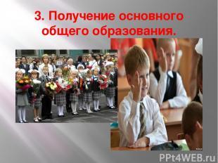 3. Получение основного общего образования.