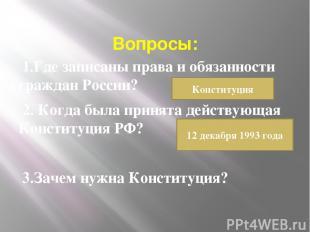 Вопросы: 1.Где записаны права и обязанности граждан России? 2. Когда была принят