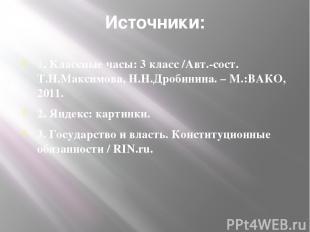 Источники: 1. Классные часы: 3 класс /Авт.-сост. Т.Н.Максимова, Н.Н.Дробинина. –