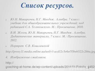 Список ресурсов. Ю.Н. Макарычев, Н.Г. Миндюк . Алгебра. 7 класс: учебник для общ