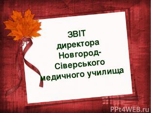 ЗВІТ директора Новгород-Сіверського медичного училища