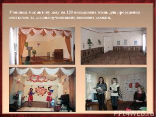 Училище має актову залу на 120 посадкових місць для проведення святкових та зага