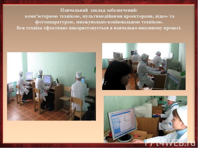 Навчальний заклад забезпечений: комп'ютерною технікою, мультимедійними проекторами, відео- та фотоапаратурою, множувально-копіювальною технікою. Вся техніка ефективно використовується в навчально-виховному процесі.