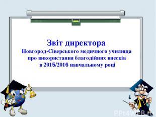 Звіт директора Новгород-Сіверського медичного училища про використання благодійн