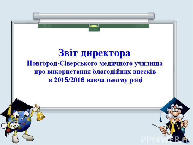 Звіт директора Новгород-Сіверського медичного училища про використання благодійних внесків в 2015/2016 навчальному році