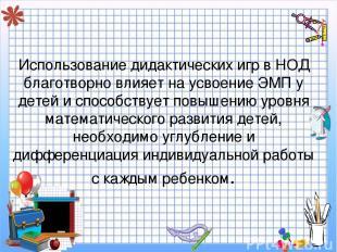Использование дидактических игр в НОД благотворно влияет на усвоение ЭМП у детей