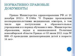 НОРМАТИВНО ПРАВОВЫЕ ДОКУМЕНТЫ Приказ Министерства здравоохранения РФ от 21 декаб