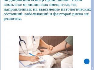 Медицинский осмотр представляет собой комплекс медицинских вмешательств, направл