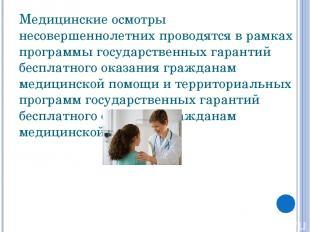 Медицинские осмотры несовершеннолетних проводятся в рамках программы государстве