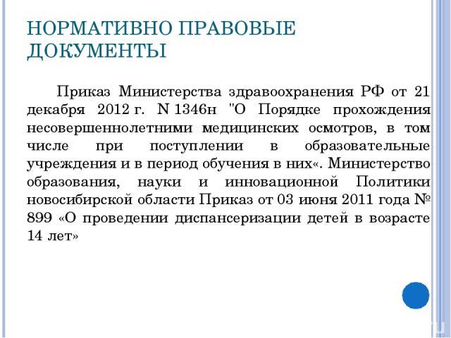 НОРМАТИВНО ПРАВОВЫЕ ДОКУМЕНТЫ Приказ Министерства здравоохранения РФ от 21 декабря 2012г. N1346н
