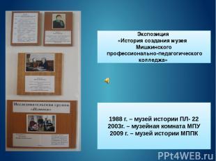 Экспозиция «История создания музея Мишкинского профессионально-педагогического к