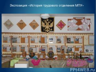 Экспозиция «История трудового отделения МПУ»