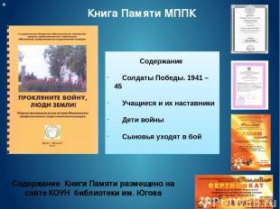 Книга Памяти МППК Содержание Солдаты Победы. 1941 – 45 Учащиеся и их наставники
