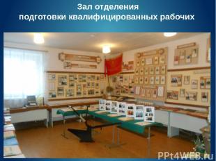 Зал отделения подготовки квалифицированных рабочих