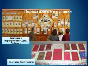 Выставка к мероприятию «День Победы» Выставка Книг Памяти Передвижные выставки