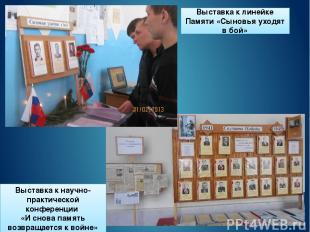Выставка к научно-практической конференции «И снова память возвращается к войне»