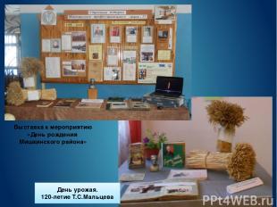 Выставка к мероприятию «День рождения Мишкинского района» День урожая. 120-летие