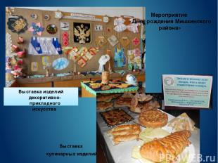 Мероприятие «День рождения Мишкинского района» Выставка изделий декоративно-прик
