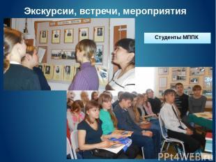 Экскурсии, встречи, мероприятия Студенты МППК