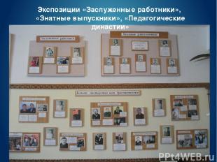 Экспозиции «Заслуженные работники», «Знатные выпускники», «Педагогические династ