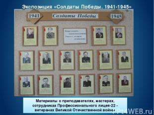 Экспозиция «Солдаты Победы. 1941-1945» Материалы о преподавателях, мастерах, сот