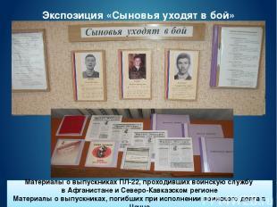 Экспозиция «Сыновья уходят в бой» Материалы о выпускниках ПЛ-22, проходивших вои