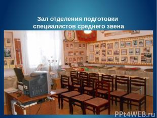 Зал отделения подготовки специалистов среднего звена