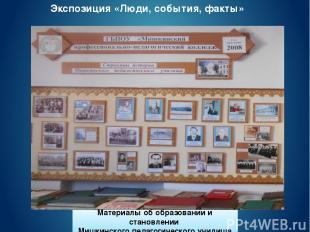 Экспозиция «Люди, события, факты» Материалы об образовании и становлении Мишкинс