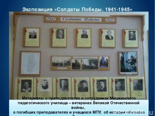 Экспозиция «Солдаты Победы. 1941-1945» Материалы о преподавателях и сотрудниках