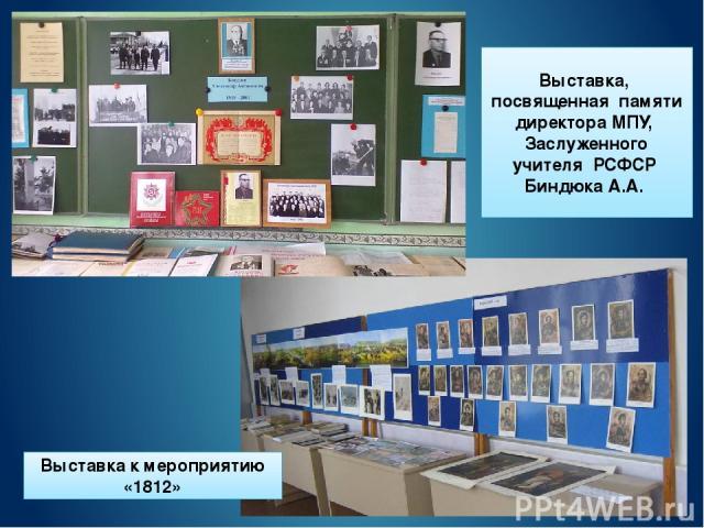 Выставка, посвященная памяти директора МПУ, Заслуженного учителя РСФСР Биндюка А.А. Выставка к мероприятию «1812»