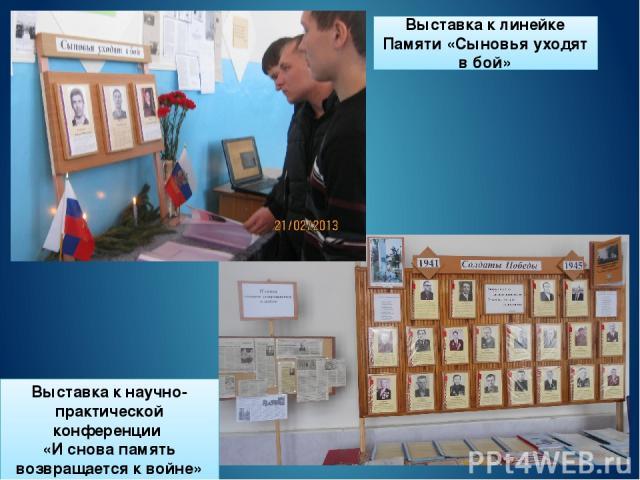 Выставка к научно-практической конференции «И снова память возвращается к войне» Выставка к линейке Памяти «Сыновья уходят в бой»