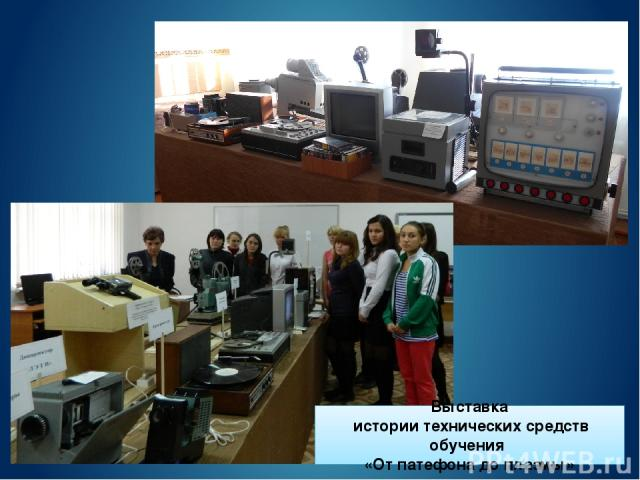 Выставка истории технических средств обучения «От патефона до плазмы»
