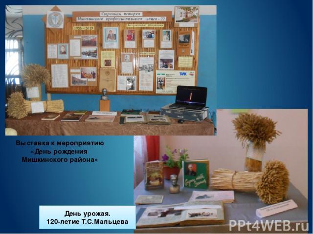Выставка к мероприятию «День рождения Мишкинского района» День урожая. 120-летие Т.С.Мальцева