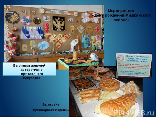 Мероприятие «День рождения Мишкинского района» Выставка изделий декоративно-прикладного искусства Выставка кулинарных изделий